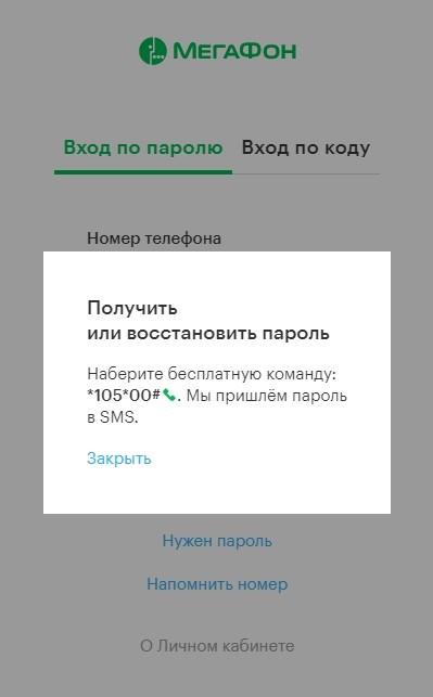 Получение и восстановление пароля в Личном кабинете Мегафон