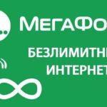 Тарифы МегаФон с бесплатным интернетом