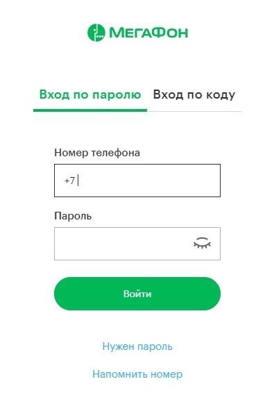 Как происходит регистрация Личного кабинета МегаФон