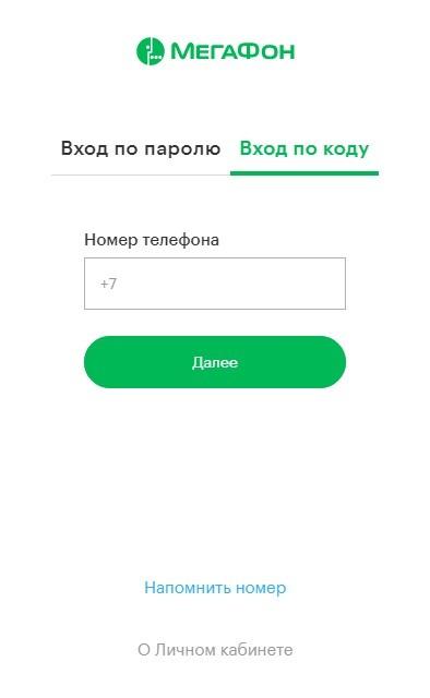 Регистрация по коду в Личном кабинета Мегафон