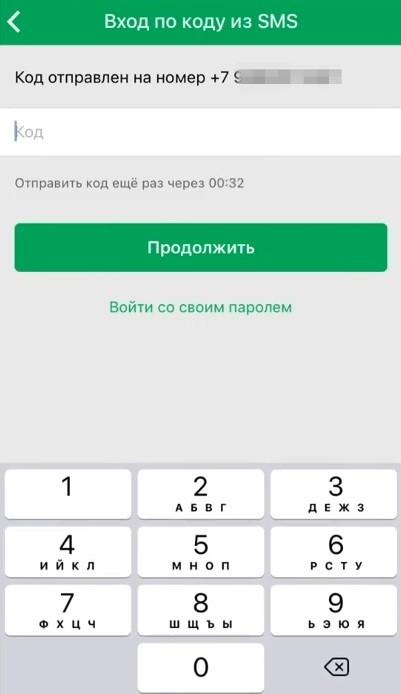Укажите код из СМС