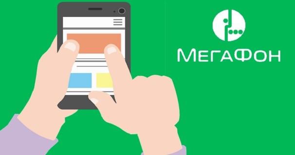 Использование услуги Живой баланс МегаФон и ее отключение - изображение
