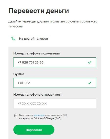 Мобильный перевод через money.megafon.ru