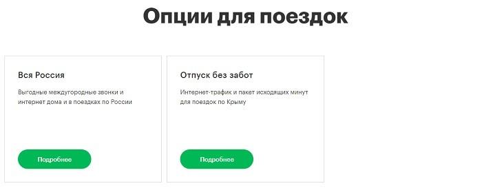 Опции для поездок Мегафона
