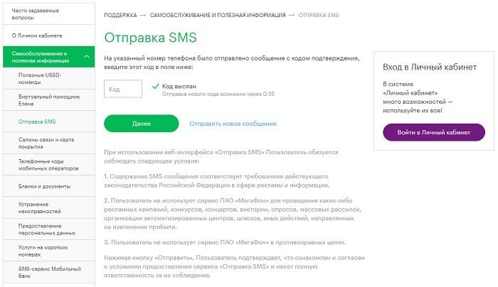 Подтверждение отправки сообщения на сайте Мегафон