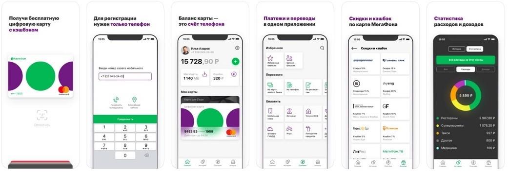 Снимки приложения МегаФон Банк с телефона