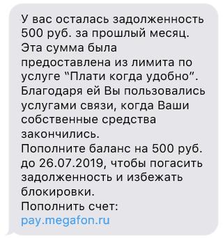 Уведомления о задолженности по услуге Плати когда удобно Мегафон