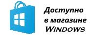 Доступно в магазине Windows