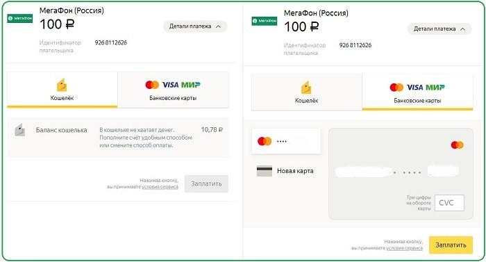 2 способа оплатить МегаФон через Яндекс.Деньги