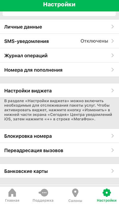 Блокировка номера в приложении Мегафона