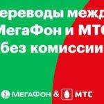 Как перевести деньги с МегаФона на МТС на специальных условиях