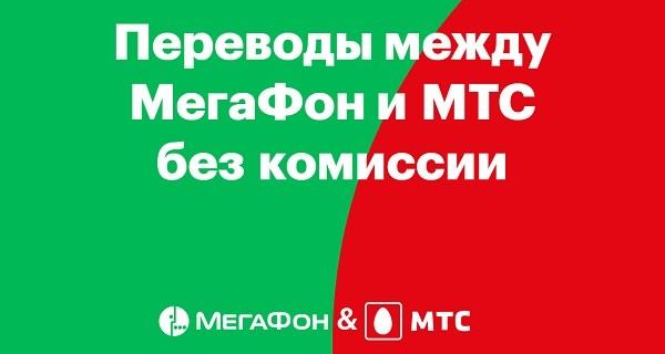 Как перевести деньги с МегаФона на МТС на специальных условиях - изображение