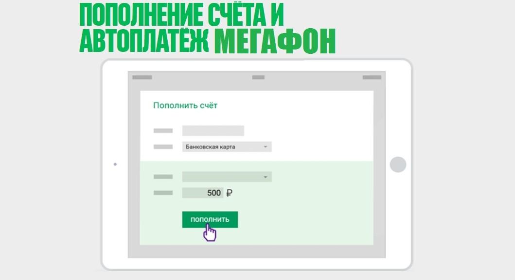 Какими способами можно оплатить МегаФон без комиссии - изображение