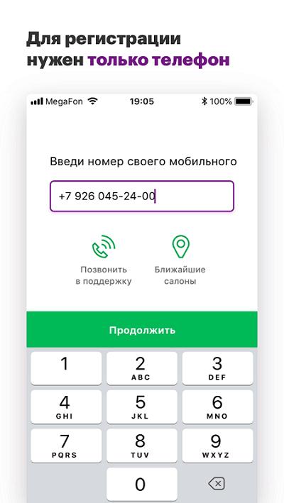МегаФон Банк - регистрация
