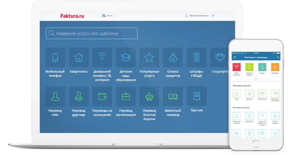 Оплата мобильного счета МегаФон на faktura.ru