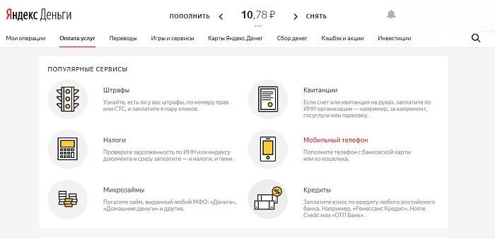Оплата услуг - Мобильный телефон на Яндекс Деньги