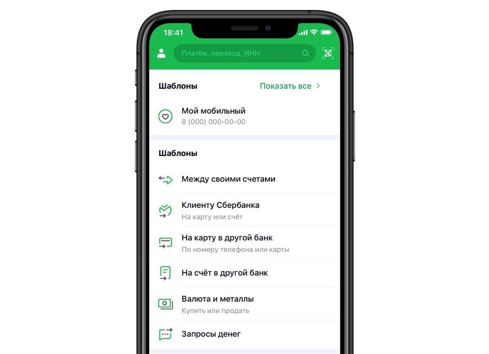 Оплатить счет МегаФона в мобильном приложении Сбербанка