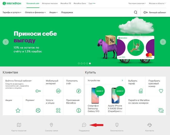 Основной сайт МегаФона