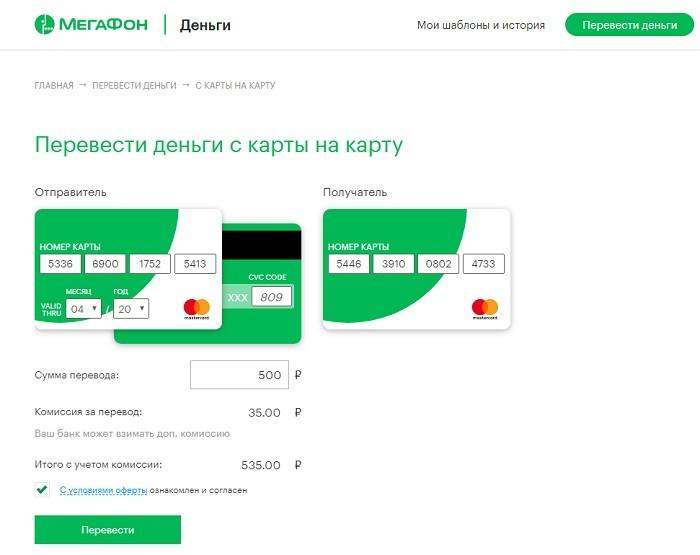 Перевести деньги с карты на карту МегаФон