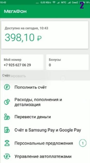 Перевести деньги в мобильном приложении