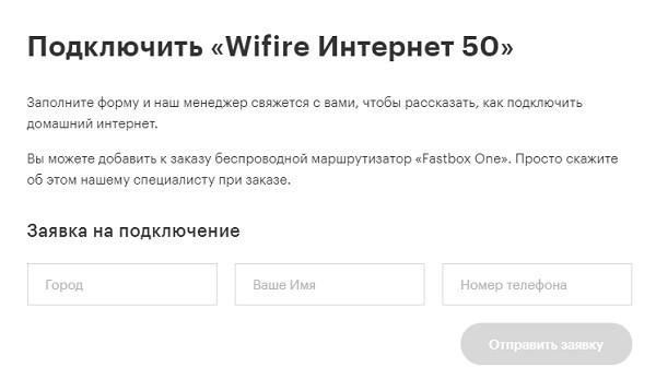Подключить тариф Мегафона для домашнего региона Wifire