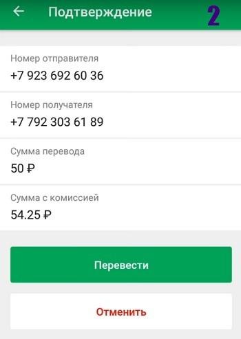 Подтверждение перевода в мобильном приложении