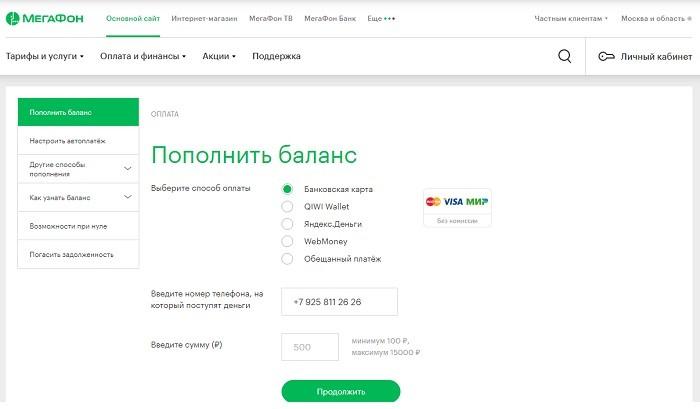 Пополнение баланса на сайте Мегафон