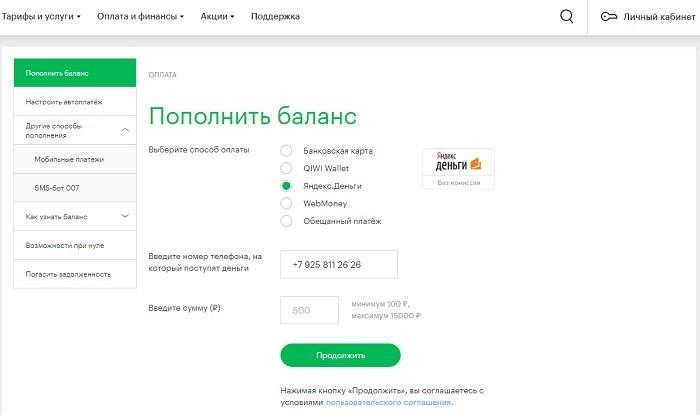 Пополнение баланса на сайте Мегафона с электронного кошелька