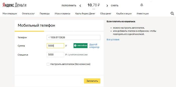Пополнить баланс МегаФон на Яндекс.Деньги
