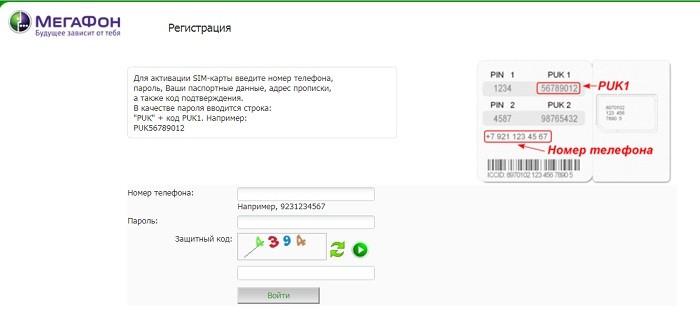 Регистрация для активации сим-карты Мегафона