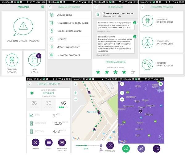 Скриншоты приложения Моя Сеть Мегафона