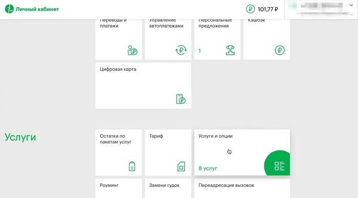 Услуги и опции Личный кабинет Мегафон