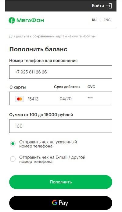 Ввод реквизитов карты для оплаты счета Мегафон
