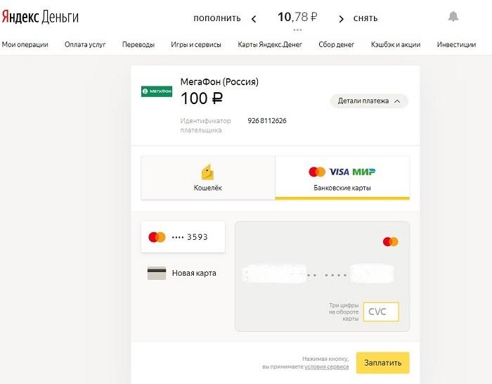 Заплатить связь по МегаФону с Яндекс Деньги