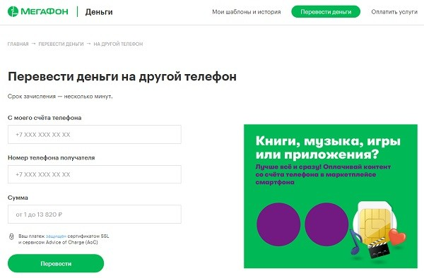 сайт Мегафон Деньги