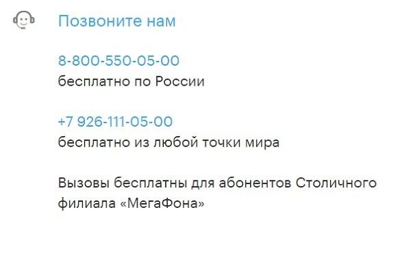 звонок в службу поддержки Мегафон