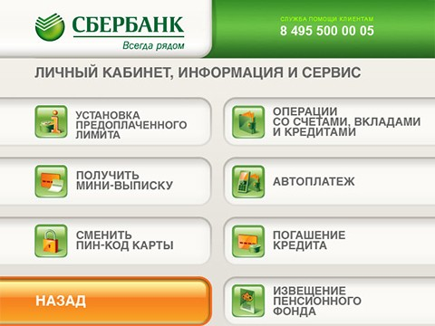 Автоплатеж через банкомат Сбербанка 2