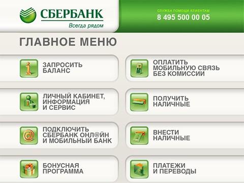 Автоплатеж через банкомат Сбербанка