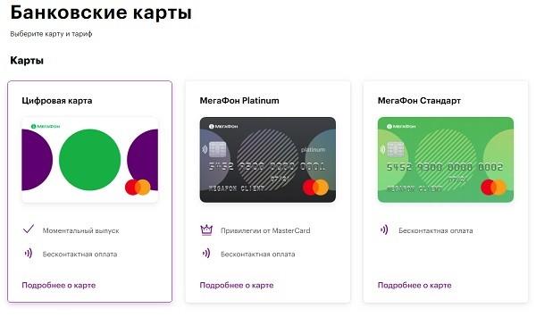 Банковские карты и тариф Мегафона