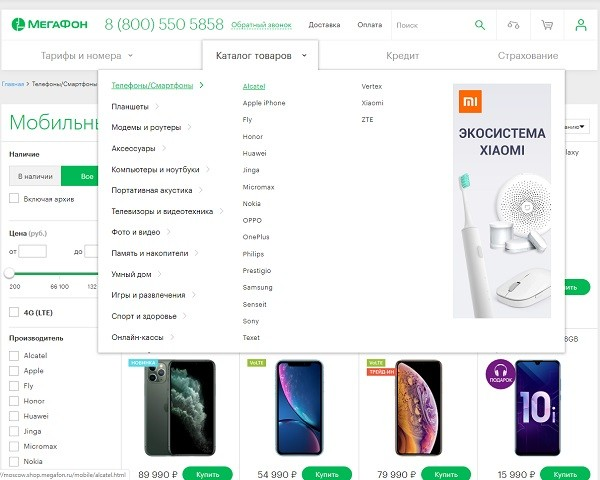 Каталог товаров интернет-магазина МегаФон