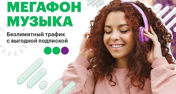 Услуга МегаФон Музыка - экономия на подписке - изображение