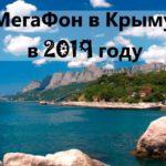 МегаФон в Крыму 2019 года: условия в роуминговой сети - изображение