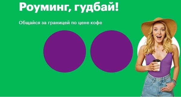 МегаФон за границей: особенности услуги «Роуминг, гудбай!» - изображение