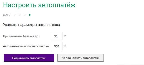 Настроить автоплатеж на сайте Мегафон