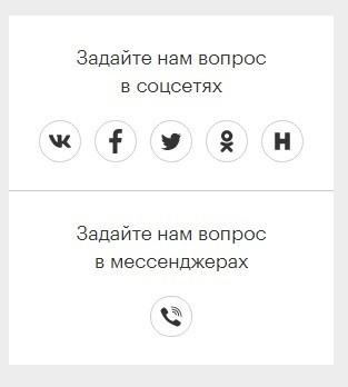 Обращение через соцсети и мессенджер со службой поддержки Мегафон