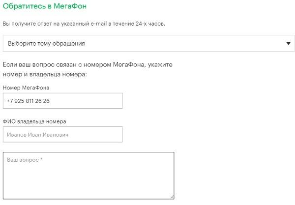 Обращение в службу поддержки через онлайн форму