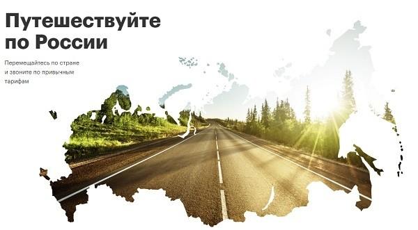 Опция Вся Россия МегаФона