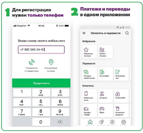 Перевести деньги с Мегафон Банка