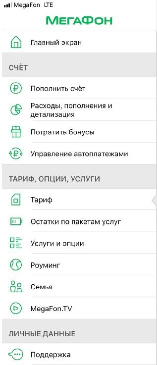 Поддержка в мобильном приложении Мегафона