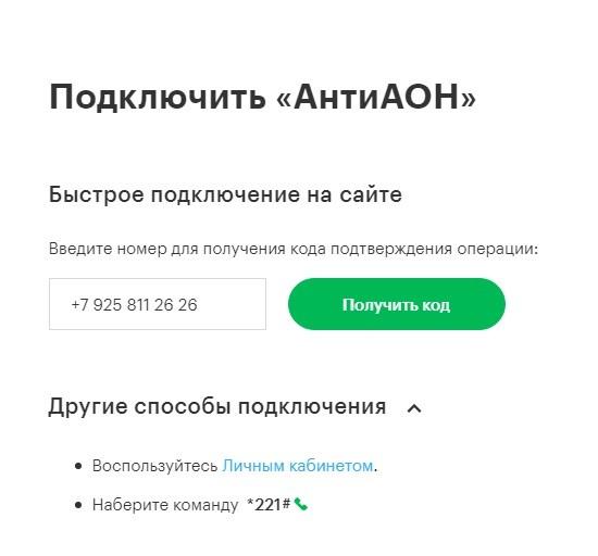Подключить АнтиАОН Мегафона на сайте